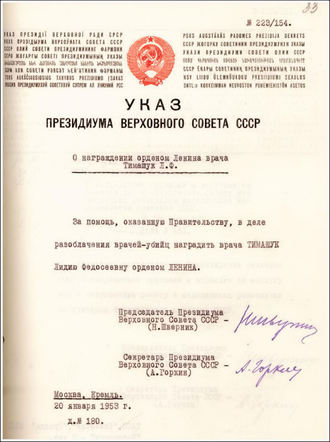 "Decree awarding Lydia Timashuk the Order of Lenin for ""unmasking"" the  so-called Doctors' Plot, January 1953 (Courtesy Wikimedia Commons; public domain)"